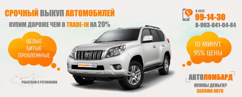 Выкуп автомобилей в Рязани